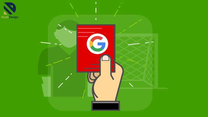 جلوگیری از پنالتی گوگل